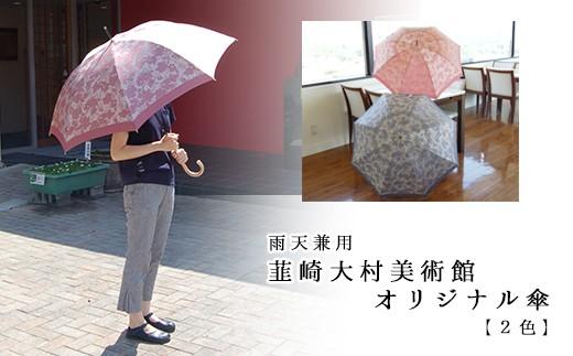 25-8.韮崎大村美術館オリジナル傘