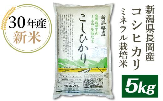 1-421【H30年産】新潟県長岡産コシヒカリ5kg(ミネラル特別栽培米)