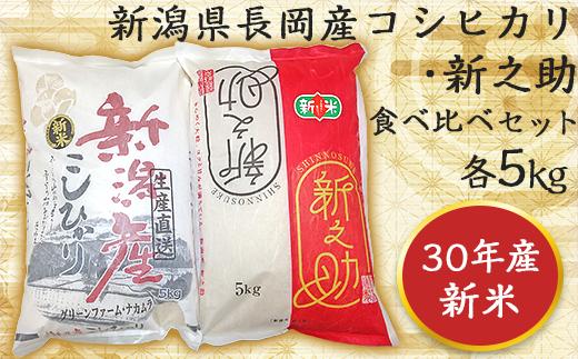 2-059【H30年産】新潟県長岡産コシヒカリ・新之助 各5kg食べ比べセット
