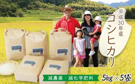 E-11 【H30新米】高本さんちのお米 コシヒカリ 5㎏×5袋(一度にまとめて配送)