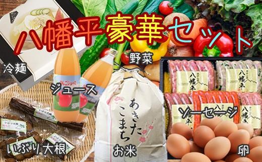 HMG290 八幡平市尽くし!米・野菜・肉など7点超豪華セット!