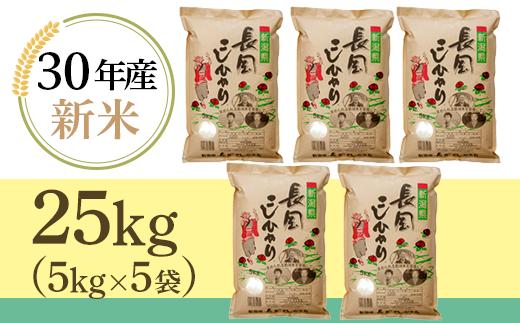 3H-005【H30年産】新潟長岡産コシヒカリ25kg(5kg×5袋)
