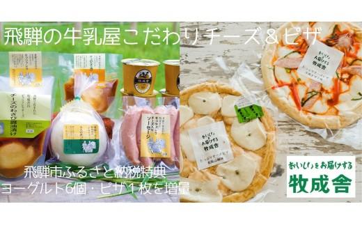 <牧成舎>飛騨のナチュラルチーズ&チーズたっぷりピザ&ヨーグルトセット[D0002]