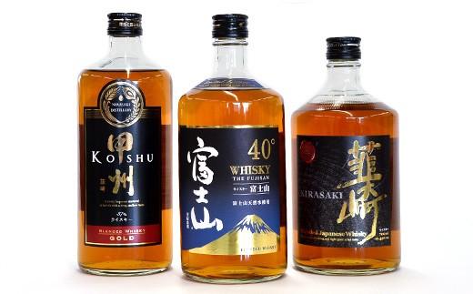 20-20.富士山ウイスキー飲み比べ3本セット