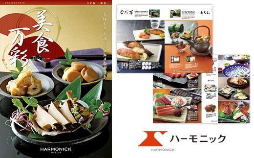 【02-087】グルメカタログギフト 美食万彩 黄金(こがね)コース