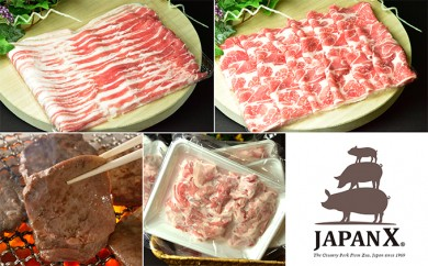 [№5800-0121]JAPAN X&特選厚切牛タンセット1.7kg