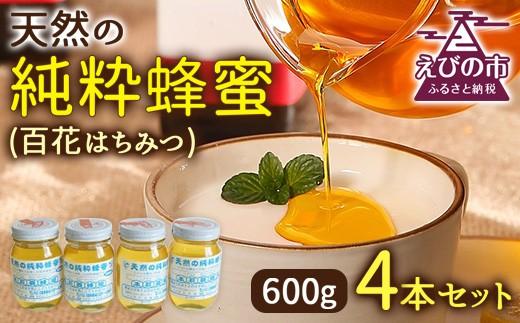 国産 天然の純粋蜂蜜 600g×4本(百花はちみつ)百花蜂蜜 純粋蜂蜜