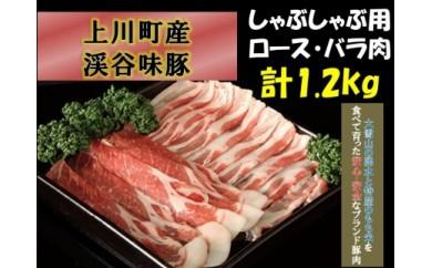 上川町産「渓谷・味豚」しゃぶしゃぶセット(ロース・バラ肉 1.2㎏入)