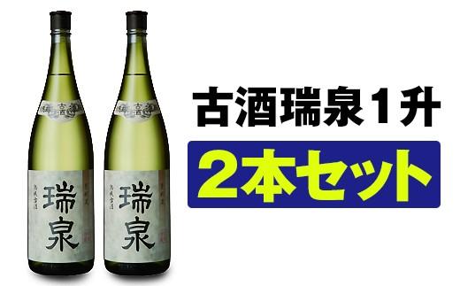 2015 43度3年古酒瑞泉1升 2本セット