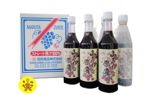No.100 マルタの果汁 山ぶどう原液6本詰めセット