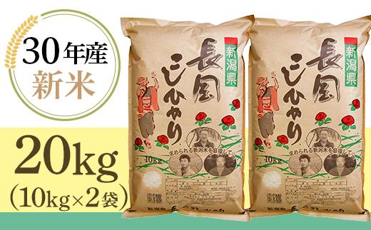 3-050【H30年産】新潟長岡産コシヒカリ20kg(10kg×2袋)