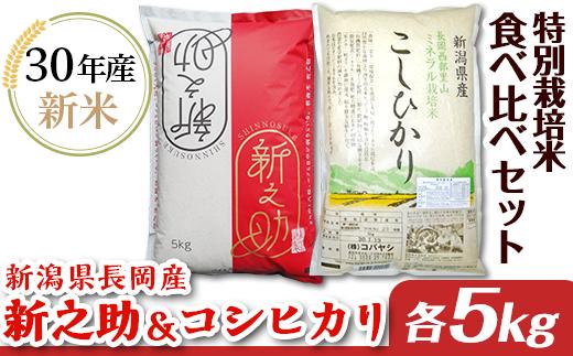 2-060【H30年産】特別栽培米各5kgセット( 新潟県長岡産新之助・コシヒカリ)