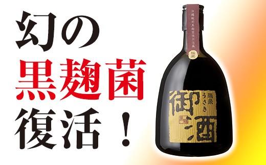 2004 30度瑞泉「御酒」