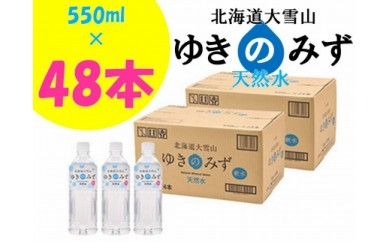 北海道大雪山ゆきのみず(550ml×24本入り) 2箱