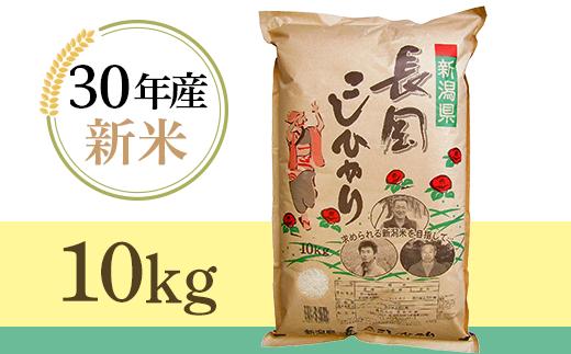 1H-067【H30年産】新潟長岡産コシヒカリ10kg