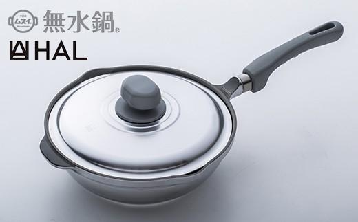 【04-036】無水鍋 HAL万能無水鍋26cm