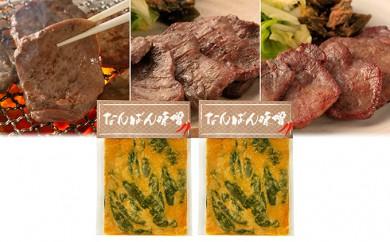 [№5800-0119]特選厚切牛タンセット2.2kg(塩・味噌各1kg)国産南蛮味噌付