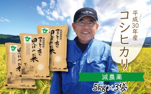 D-11 【H30新米】〈村上ファーム〉特別栽培米コウノトリを育む田んぼのお米 5kg×3袋
