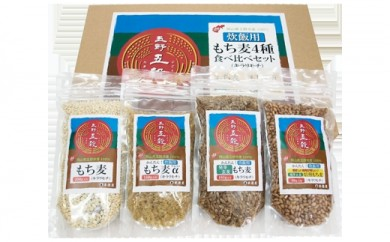 玉野市産 もち麦4種食べ比べセット