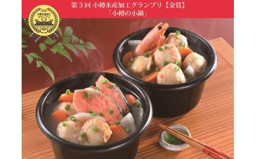 【A0204】小樽の小鍋(4個入)