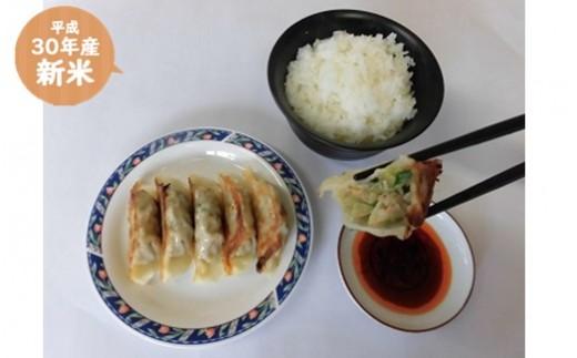035 ②藤久の【30年産・精米】つや姫5kgと庄内餃子セット