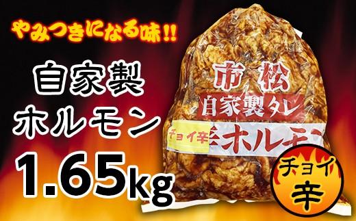 自家製ホルモン1.65kg「チョイ辛」【やみつきになる味!】