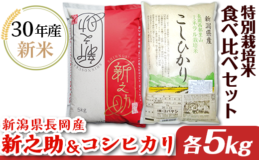 特別栽培米各5kgセット( 新潟県長岡産新之助・コシヒカリ)