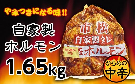 自家製ホルモン1.65kg「からめの中辛」【やみつきになる味!】