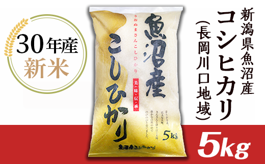【H30年産】新潟県魚沼産コシヒカリ(長岡川口地域)5kg