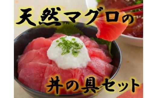 c10-024 18食分!!天然マグロ丼の具セット