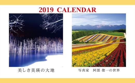 [003-02] 写真家 阿部俊一 2019年卓上カレンダー