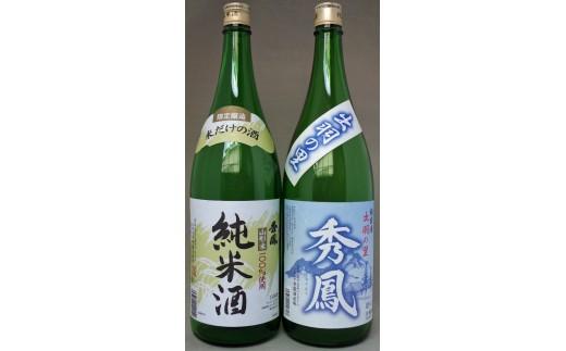 FY18-783 秀鳳 純米酒 2種セット
