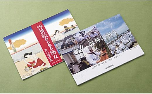 I-1図録「浮世絵から見る海女」と写真集「海女、海神に願う」