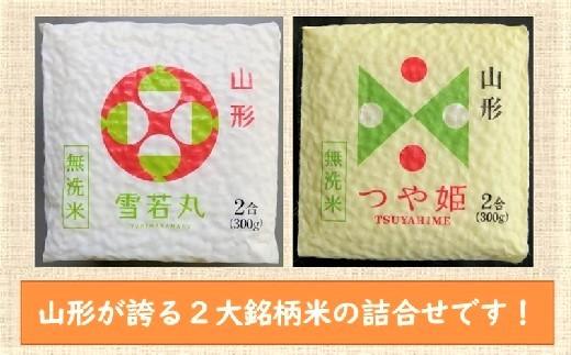0059-224 令和元年産 山形県産無洗米キューブつや姫・雪若丸詰合せ300g×20