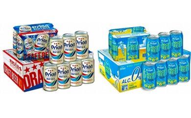 オリオンドラフトビール【350ML×24本入】・オリオンクリアフリー【350ML×24本入】