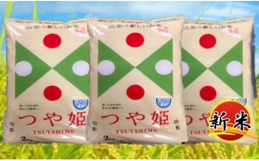 A30-045 特別栽培米つや姫無洗米6kg(2kg×3袋)