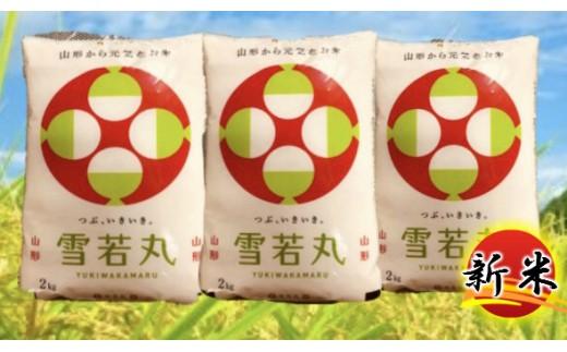 A30-051 特別栽培米雪若丸6kg(2kg×3袋)
