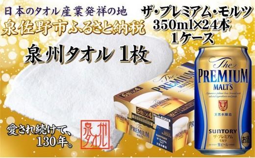 B756 泉州タオル×ザ・プレミアム・モルツ 1ケース(24本)※数量限定!