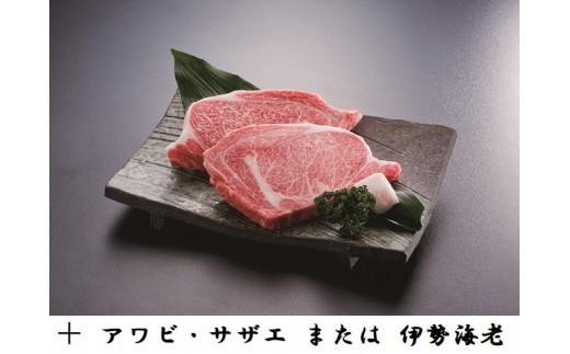 S-1海の九鬼・山の九鬼セット(「旬の海産物」と「三田牛厚切りロースステーキ」のセット)