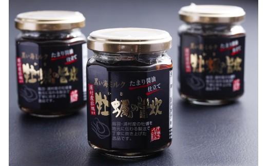 I-53浦村産 牡蠣の旨炊(黒い海ミルク)