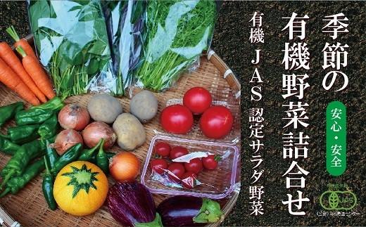 010001. 【有機JAS認定サラダ野菜】西田農園 季節の野菜詰合せ
