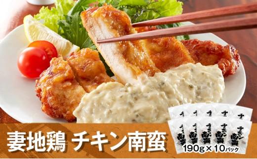 1.5-14 妻地鶏チキン南蛮詰合せCセット