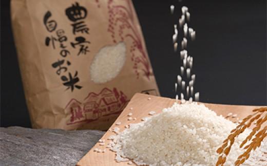 I-33生活排水が全くない限定加茂産収穫米(低農薬)