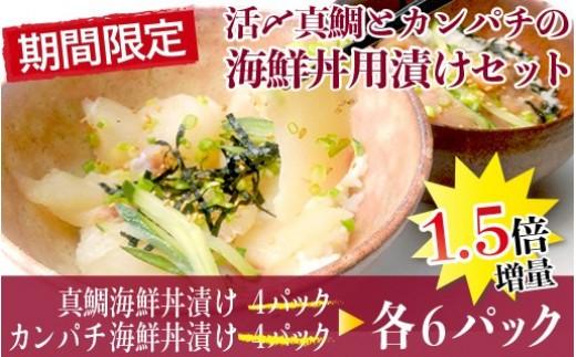 FF12 延岡産活〆真鯛とカンパチの海鮮丼用漬けセット(増量キャンペーン中)