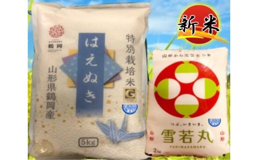 A30-054 特別栽培米はえぬき無洗米(5kg)・雪若丸無洗米(2kg)