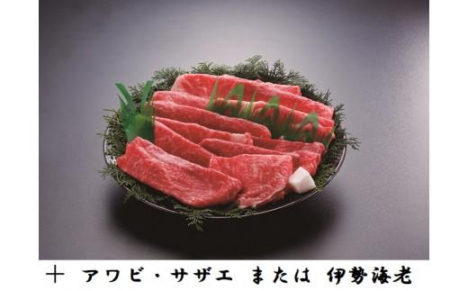 S-2海の九鬼・山の九鬼セット(「旬の海産物」と「三田牛 すき焼用700g」のセット)