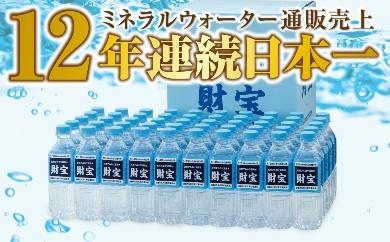 【定期便】天然アルカリ温泉水『財宝』500ml×50本×5回