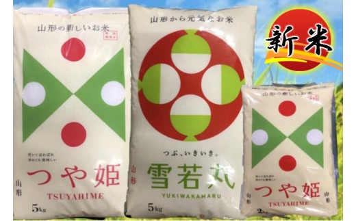 B30-031 特別栽培米つや姫(7kg)・雪若丸(5kg)
