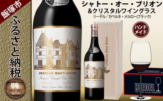 【L-009】「シャトー・オーブリヨン」&ハンドメイドワイングラス