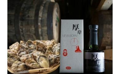 厚岸NEWBORN FOUNDATIONS2&厚岸産牡蠣セット